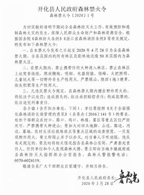 衢州多地发布禁火令,严重要坐牢!已有人被抓立案