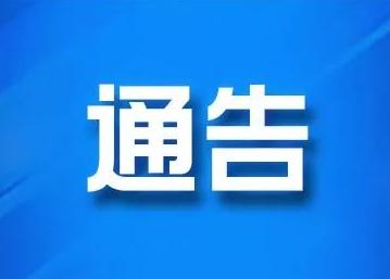 省级重要名单公示!台州7个县(市、区)被点名!温岭…