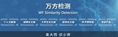 最靠谱的论文检测系统介绍和论文降重方法
