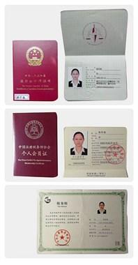 2020注册会计师(财经类黄金证书)网上报名开始