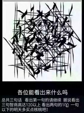 诸暨有多少人能看懂这张图!看懂的智商堪比爱因斯坦