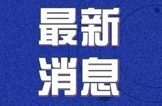 海宁市教育局最新通知!事关中小学、幼儿园开学!