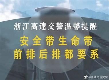 4月6日起,浙江高速交警将严查这类违法行为!