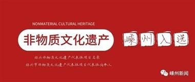 市级非物质文化遗产名单公布!嵊州7个项目、21人上榜