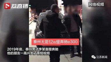 12万提奔驰!泰州大哥拍高调炫耀视频,被一位民警刷到了…