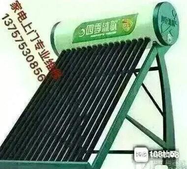 空调太阳能维修师傅