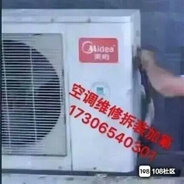 家电维修!家电拆装清洗17306540301
