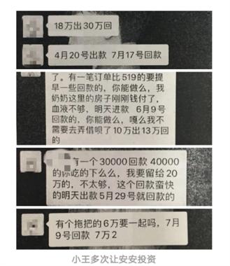 亲闺蜜也下得了手?杭州女子投资了近300万,却被她坑惨了!