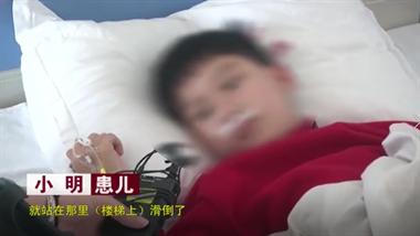 瓷都9岁男孩从楼梯上摔下肋骨骨折!还有小孩误食老鼠药…