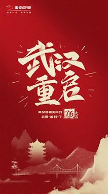 4月8日0时  武汉正式解除离汉离鄂通道管控