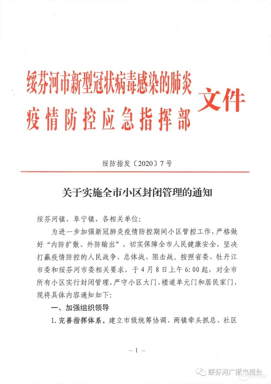 武汉解封第一天,这个城市的小区却开始全部封闭管理!