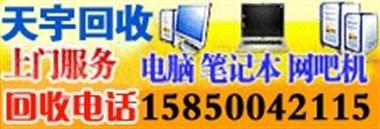 苏州电脑回收,昆山,吴江,常熟,张家港电脑回收