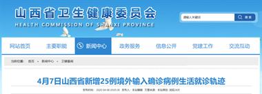 这架回中国航班上,有25人确诊,10个浙江籍