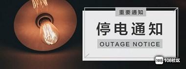 停电通知!嵊州这些地方将要停电,快来看停电时间