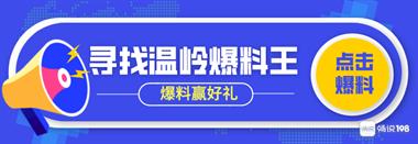 台州新增1例新冠肺炎确诊病例,某学校1学生已确诊?
