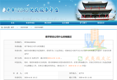 中国移动在延分公司将搬迁,已有部分员工到新区工作