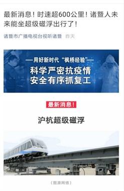 总投资1000亿!诸暨人未来能坐超级磁浮列车出门了