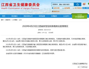 武汉确诊患者故意在江西多地传播新冠肺炎?官方回应…