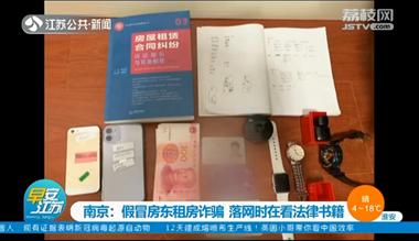 男子连骗7人全靠这一招,被抓时还在看法律书做笔记!