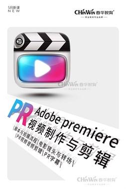 premiere(PR)视频制作与剪辑