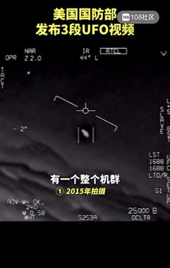 真的有UFO!美国海军拍到的视频,终于承认并公开了