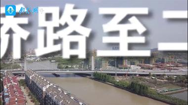 历时三年,5月1日试通车!这座大桥开启湖城东南新门户