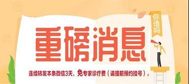 上海长征医院耳鼻喉专家彭玉成教授5月18日来景会诊
