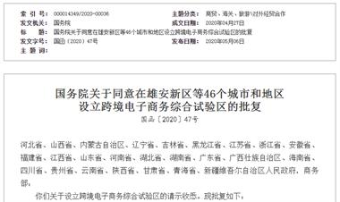 衢州又要火了!被国家看上设试验区,国务院都批复同意