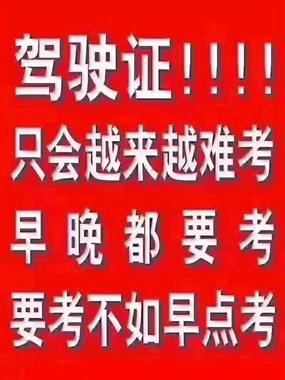 【转卖】九江驾校