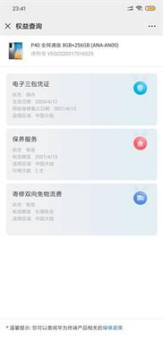 【转卖】华为 P40 5G 全网通8+256