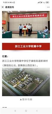 刚刚!浙江工业大学附属中学正式揭牌