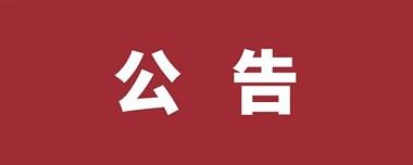 新昌2019年居民死因和主要慢性病监测结果报告出炉!