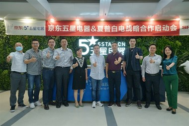 """京东五星、夏普白电独家战略合作:超30款""""定制""""产品上线"""