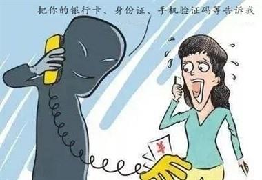 假客服打来十几个电话,最后关头,女子终于识破骗局