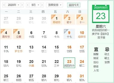 放假通知!今年这两个节日要推迟18天,国庆和中秋...