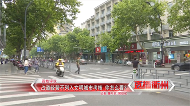 衢州枇杷街上央视《新闻联播》了!关于路边摊,你怎么看?