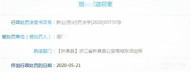 卖淫、嫖娼、吸毒、办假证…新昌这12人被曝光!