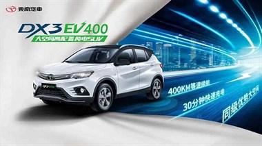 """预付2000至高抵20000!东南DX3 EV 400"""""""
