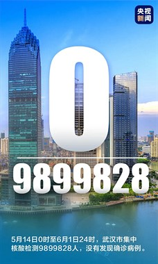 19天检测989万人,0确诊!德清无需再对武汉人区别对待
