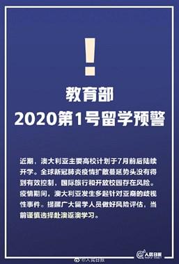 教育部2020第1号留学预警