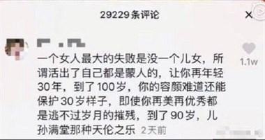 网友留言杨丽萍:女人最大的失败是没有儿女,你同意吗