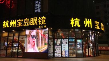 【招聘】杭州宝岛眼镜招聘
