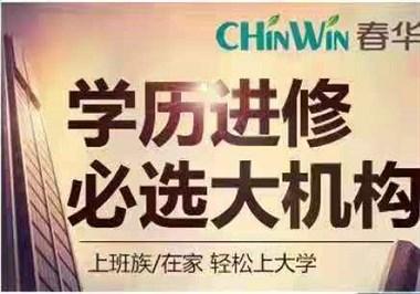 台州临海附近哪里有大专本科学历提升,春华欢迎你