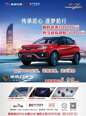 本月东南DX5厂家特供,现金直降10000元