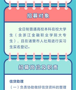 诸暨农商银行招实习生