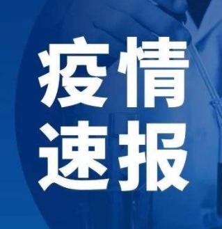 浙江新增1例确诊病例!具体行踪公布,来自...
