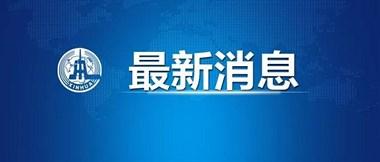 北京新增31例!浙江新增1例,从北京返回后出现症状