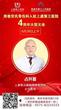 报名啦!28日周巷劳氏骨伤科入驻上虞三院4周年惠民义诊!