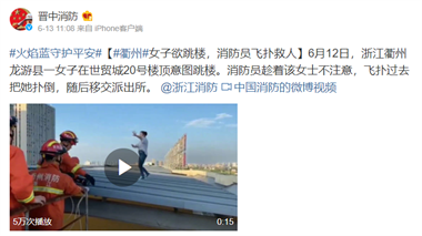 视频火了!衢州一女子爬到20楼顶要跳楼,万万没想到…