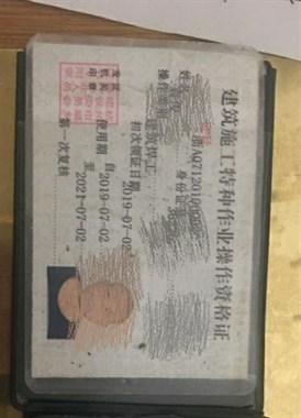 【招聘】招杭州考的《建筑焊工》
